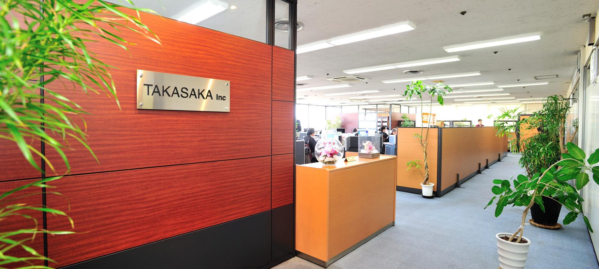 タカサカ青果事務所